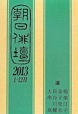 ī�����š�2013��1-12���