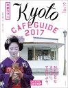 京都カフェ2017 [ 朝日新聞出版 ]