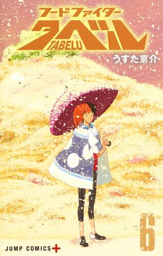 フードファイタータベル 6 (ジャンプコミックス) [ うすた 京介 ]