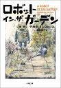 ロボット・イン・ザ・ガーデン (小学館文庫) [ デボラ・インストール ]