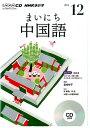 NHKラジオまいにち中国語(12月号)