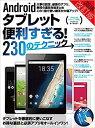 Androidタブレット便利すぎる230のテクニック(201...