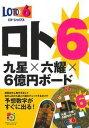 ロト6 九星×六耀×6億円ボード [ 主婦の友インフォス ]
