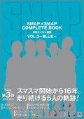 【予約】SMAP×SMAP COMPLETE BOOK 月刊スマスマ新聞 VOL.3 ~BLUE~
