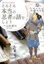 そろそろ本当の忍者の話をしよう 国際忍者学会推薦図書・最新版...