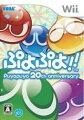 ぷよぷよ!! Wii版の画像