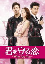 君を守る恋〜Who Are You〜DVD-SET2 [ テギョン ]