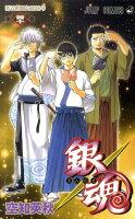 銀魂(第40巻)