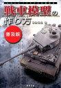 戦車模型の作り方普及版 ものぐさプラモデル作製指南 仲田裕之