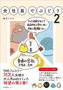 会社員でぶどり(2) [ 橋本 ナオキ ]