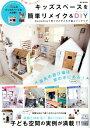 RoomClip商品情報 - キッズスペースを簡単リメイク&ちょこっとDIY RoomClipで見つけた子どもが喜ぶインテリア (MSムック)