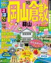 るるぶ岡山倉敷('18) 蒜山 (るるぶ情報版)