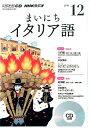 NHKラジオまいにちイタリア語(12月号)