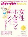 """anan SPECIAL 女性ホルモンでキレイになる! """"キレイ""""を引き寄せる「女性ホルモン」を上手に付き合うコツ。 松村 圭子"""