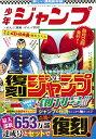 復刻版 週刊少年ジャンプ パック 1 (集英社ムック) [ 集英社 ]