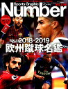 Sports Graphic Number PLUS(October 2018) 欧州蹴球名鑑2018-2019 (Number P
