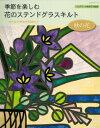 【バーゲン本】季節を楽しむ花のステンドグラスキルト 秋の花 [ パッチワーク教室特別編集 ]