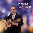 木村好夫のギター演歌 ベスト [ 木村好夫 ]