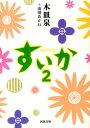 すいか(2) [ 木皿泉 ] - 楽天ブックス