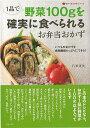 【バーゲン本】1品で野菜100gを確実に食べられるお弁当おかず [ 石澤 清美 ]