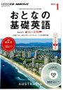 NHKテレビおとなの基礎英語(1月号)