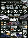 メルセデス・ベンツ完全ガイド プレミアムメーカーのリアルな選び方 (100%ムックシリーズ 完全ガイドシリーズ MONOQLO特)