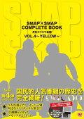 【予約】SMAP×SMAP COMPLETE BOOK 月刊スマスマ新聞 VOL.4 ~YELLOW~
