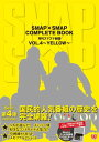 SMAP�~SMAP COMPLETE BOOK �����X�}�X�}�V�� VOL.4 ?YELLOW?