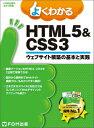 よくわかるHTML5&CSS3 ウェブサイト構築の基本と実践 (FOM出版のみどりの本) [ 富士通エフ・オー・エム株式会社 ]