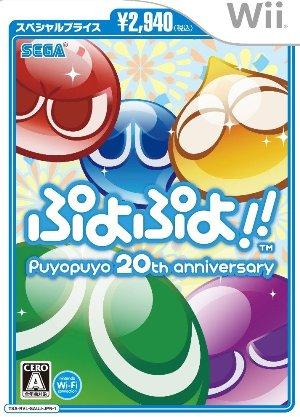ぷよぷよ!!スペシャルプライス Wii版
