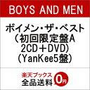 ボイメン・ザ・ベスト(初回限定盤A 2CD+DVD) (Ya...