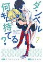 ダンベル何キロ持てる?(7) (裏少年サンデーコミックス) ...