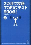 【ポイント5倍】<br />2カ月で攻略TOEICテスト900点!