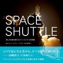 SPACE SHUTTLE 美しき宇宙を旅するスペースシャトル写真集 [ ルーク・ウェズリー・プライス ]