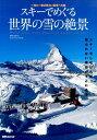 スキーでめぐる世界の雪の絶景 [ 水澤史 ]