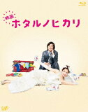 映画 ホタルノヒカリ 【Blu-ray】 [ 綾瀬はるか ]