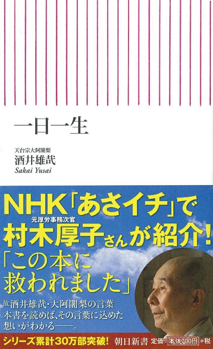一日一生 [ 酒井雄哉 ]...:book:13058763
