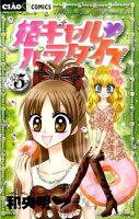 姫ギャル パラダイス(5)
