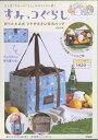 楽天楽天ブックスすみっコぐらし 折りたたみ式 マチが大きい保冷バッグBOOK ([バラエティ])
