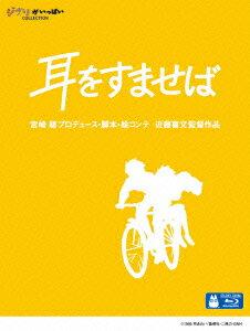 耳をすませば【Blu-ray】 [ 本名陽子 ]...:book:14509353