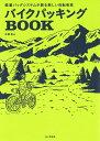 バイクパッキング BOOK 軽量バッグシステムが創る新しい自転車旅 [ 北澤 肯 ]