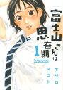 富士山さんは思春期(1) (アクションコミックス) [ オジロマコト ]