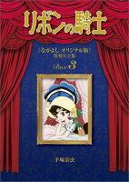 リボンの騎士《なかよしオリジナル版》復刻大全集(3)