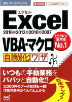 Excel VBA・マクロ自動化ワザ