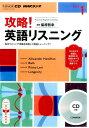 NHKラジオ攻略!英語リスニング(1月号)