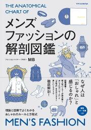 メンズファッションの解剖図鑑 理論と図解でよくわかるおしゃれのルールと方程式 [ MB ]