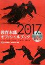 教育本部オフィシャルブック(2017年度) [ 全日本スキー連盟 ]