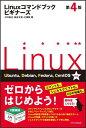 Linuxコマンドブックビギナーズ第4版 [ 川口拓之 ]