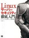 Linuxサーバーセキュリティ徹底入門 オープンソースによるサーバー防衛の基本 [ 中島能和 ]