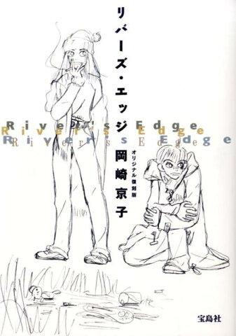 リバーズ・エッジオリジナル復刻版 [ 岡崎京子 ]